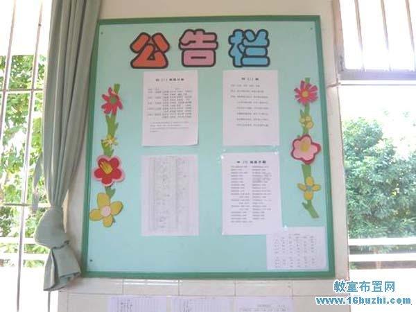 高中班级公告栏设计图片