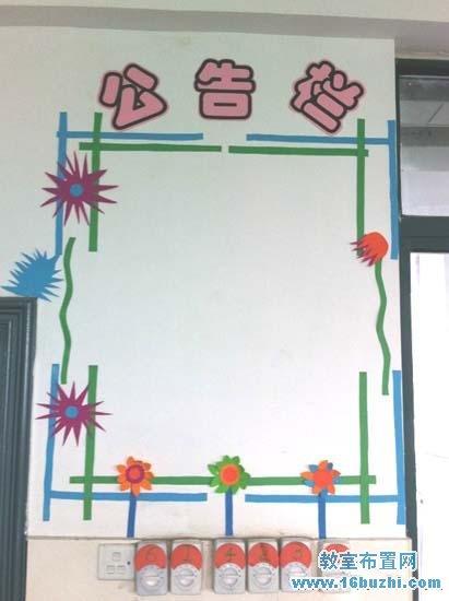 高一班级公告栏布置_教室布置网