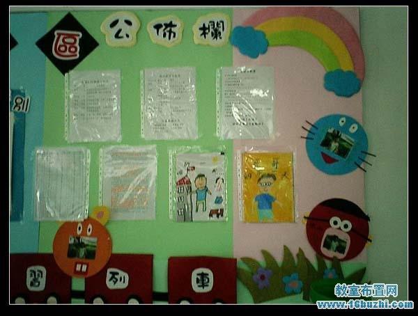 幼儿园公布栏布置图片
