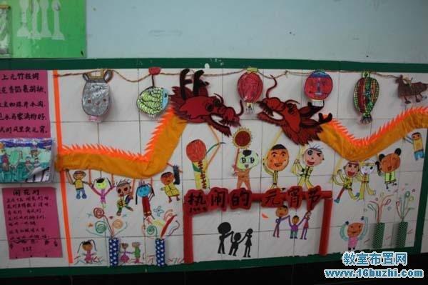 幼儿园元宵节教室环境布置