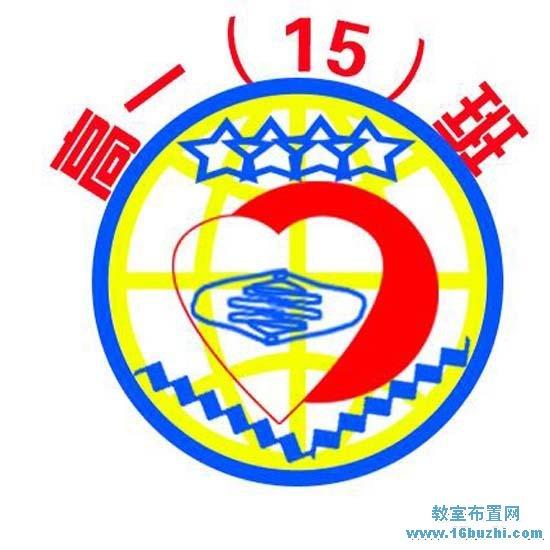 班班徽设计图片内容 高一五班班徽设计图片版面设计-班徽设计图案素图片