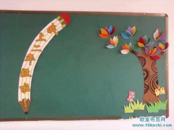 小学二年级开学主题板报设计_教室布置网