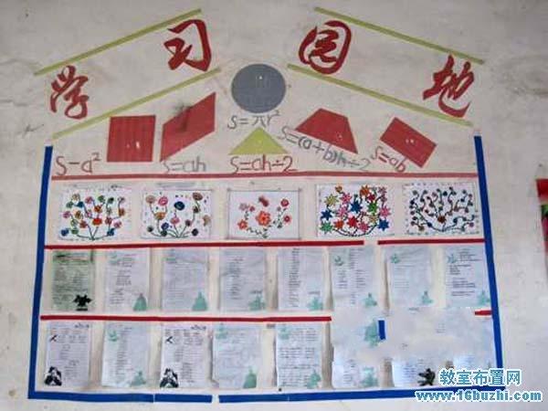 初中教室学习园地布置图片_教室布置网