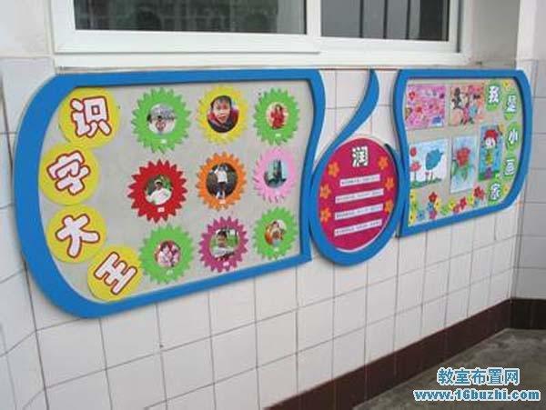 一年级教室装扮布置图片