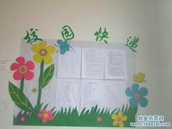 小学学校墙报设计图案大全_小学学校墙报设计图案