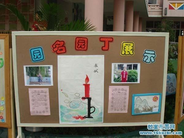 幼儿园教师节名园丁宣传展示栏