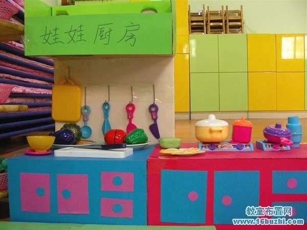 幼儿园娃娃家厨房布置_教室布置网