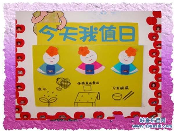 幼儿园值日表卡通图片矢量图_幼儿园值日生职责卡通