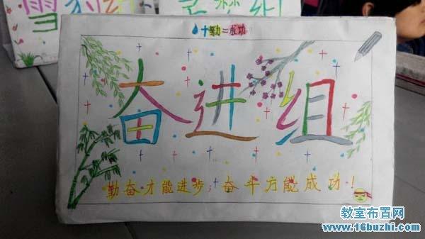小学小组组牌设计图片:奋进组_教室布置网