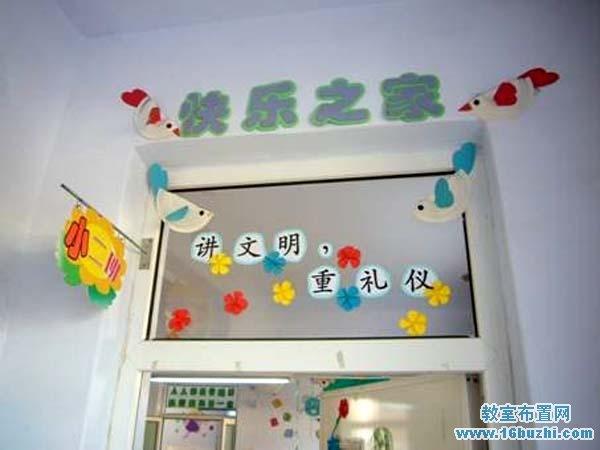 幼儿园教室门窗文明礼仪布置图片
