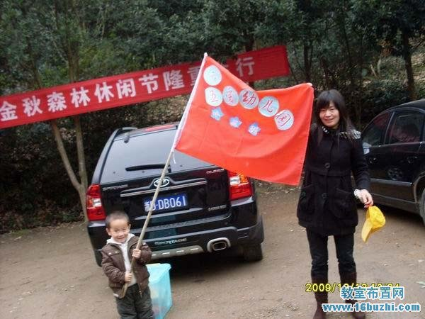 幼儿园春游班旗设计图片_教室布置网