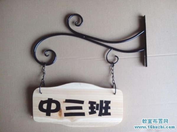 幼儿园铁艺班牌设计图片:中三班_教室布置网